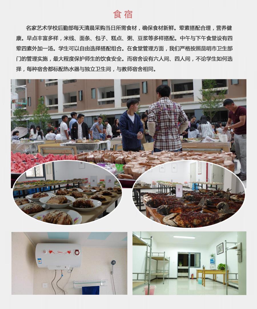 食宿—云南名家文化艺术学校
